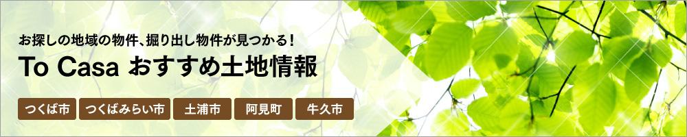 ToCasaの土地情報・売地情報