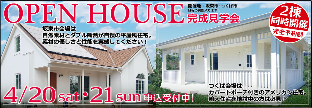 【2棟同時開催】坂東市・つくば市オープンハウス開催
