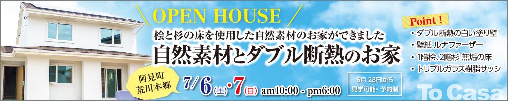 【阿見町荒川本郷】自然素材とダブル断熱のお家 現場見学会