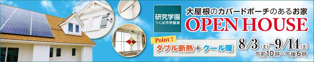 【研究学園-学園南】大屋根のカバードポーチのあるお家 OPEN HOUSE