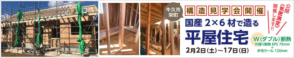 国産2×6材で造る平屋住宅 構造見学のお知らせ