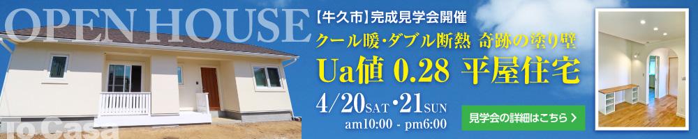 【牛久市】Ua値0.28 平屋住宅 オープンハウス開催