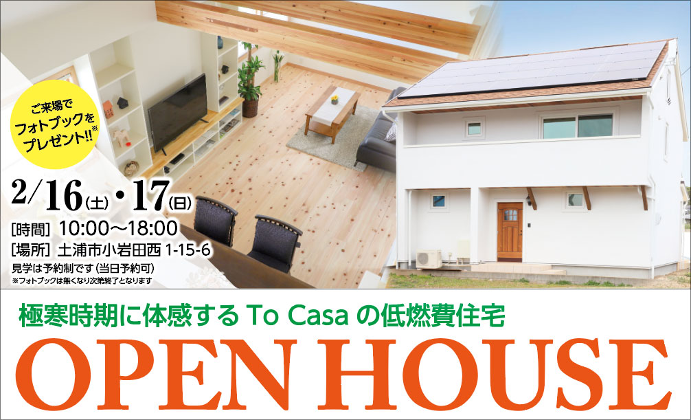 土浦展示場〈OPEN HOUSE〉開催
