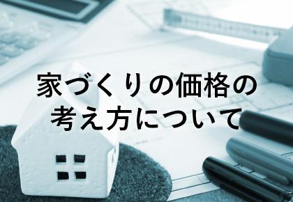 家づくりの価格の考え方について