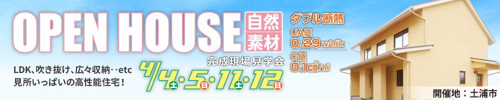 【土浦市】ダブル断熱 UA値0.29w/㎡k 自然素材をふんだんに使った家 OPEN HOUSE