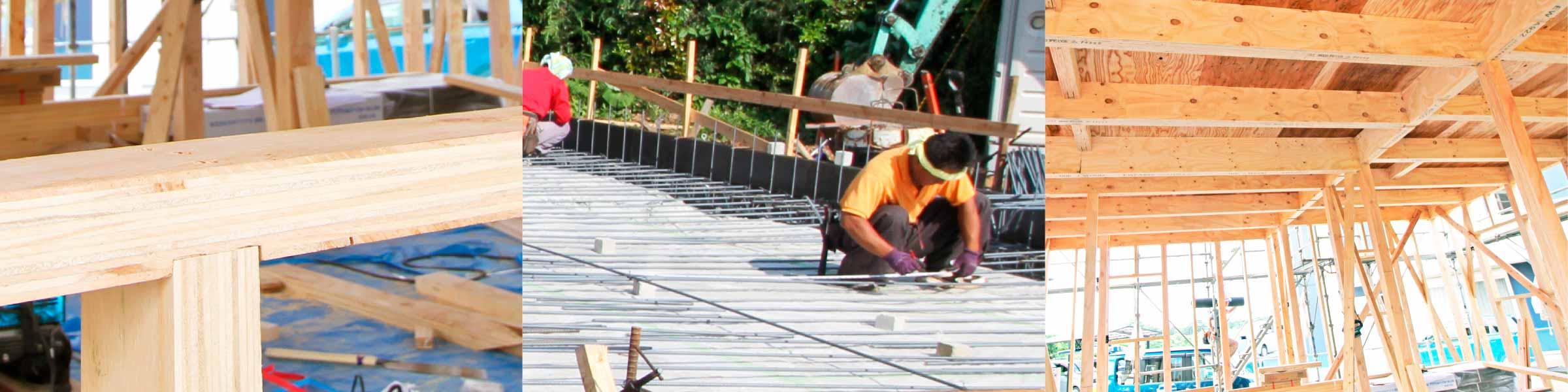 構造材、基礎工事