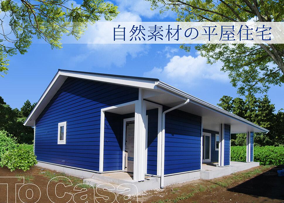 自然素材の平屋住宅の外観写真
