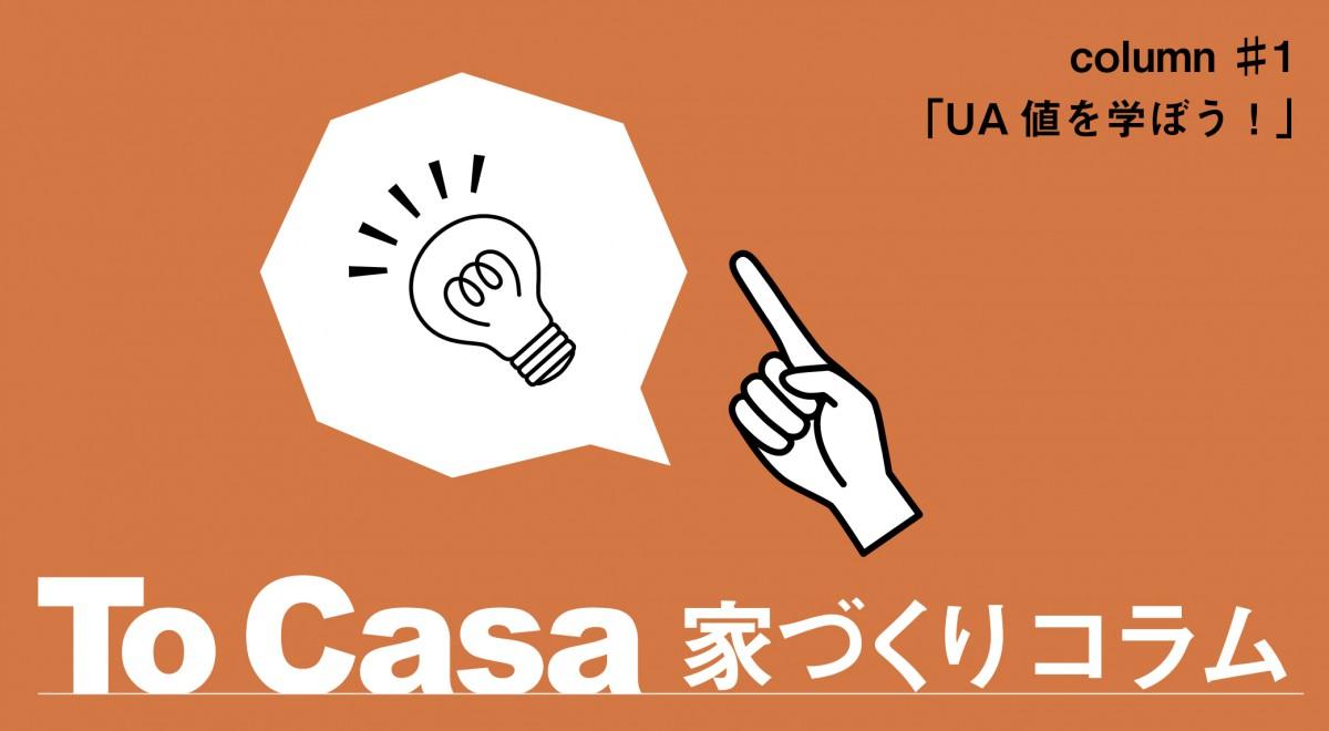 To Casaブログ コラムバナー