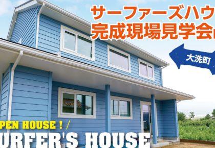 海の見えるサーファーズハウス 完成現場見学会開催 in 大洗町